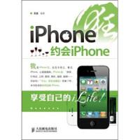 iPhone狂约会iPhone 吴鑫 著 9787115263919 人民邮电出版社【直发】 达额立减 闪电发货 80%