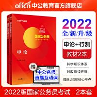 中公2020国家公务员考试用书录用考试 申论+行测(教材)2本套