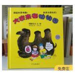 大家来逛动物园+ 限量赠送 中华唤醒经典诵读丛书 三字经 1本