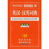 [封面有磨痕-B]-50000词英汉-汉英词典(普及版)》 9787801036117