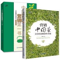 【全2册】正版书籍 中国茶叶营销第一书+营销中国茶 2小时读懂茶叶营销 茶叶市场营销书茶叶销售书茶叶营销技巧茶叶品牌渠