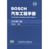 【正版现货】BOSCH汽车工程手册(中文第二版) 德国BOSCH公司,顾柏良 9787564002091 北京理工大学