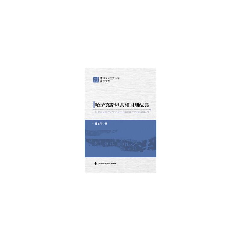 【正版新书直发】哈萨克斯坦共和国刑法典陈志军9787562071242中国政法大学出版社 新书店购书无忧有保障!