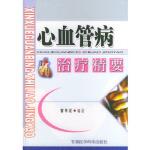 【新书店正品包邮】心血管病治疗精要 曾举宏著 军事医科出版社 9787801215345