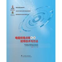 【RT7】电阻焊用点焊电极延寿技术与方法 董仕节,罗平 武汉理工大学出版社 9787562957010