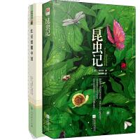 八年级上:红星照耀中国+昆虫记