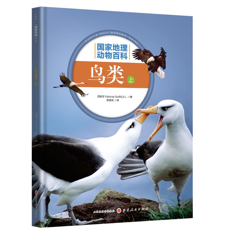 5折包邮 国家地理动物百科 鸟类 上 2.0版 原版引进 权威编著 3000多幅高清图片 4000多种物种范例 百科全书动物图典 近200万物种的动物世界 基础而全面的鸟类知识,丰富逼真的照片,浅显易懂的文字,全面科学的分类,清晰明确的图示,完美呈现鸟类世界的全貌。这不是一本单纯了解鸟类的百科,更是养成科学意识、关爱自然的成长图书。