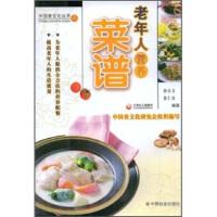【新书店正版】老年人营养菜谱张仁庆中国社会出版社9787508722900