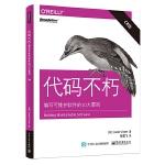 正版全新 代码不朽:编写可维护软件的10大要则(C#版)