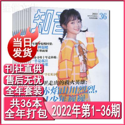 知音杂志2018年1/2/4/5/6/7/8/10/11/14/15/19/20期共13本打包2020起清仓 女性婚姻家庭情感故事
