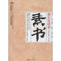 素书:感悟让平凡人成就伟业的传世奇书(第二版)