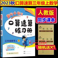 黄冈小状元三年级上口算速算数学上册人教版2021秋