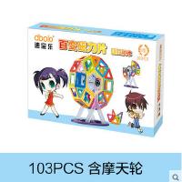 包邮 迪宝乐磁力片 103片磁力拼搭提拉积木玩具 儿童益智拼装磁性积木
