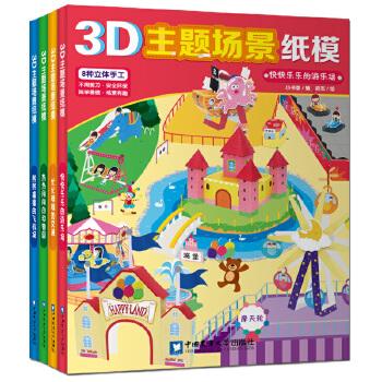 游乐园60余种立体手工制作益智早教儿童拼图大全宝宝专注力训练书幼儿