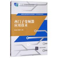 正版教材 西门子变频器应用技术 姚立波,周连平 清华大学出版社 9787302372462