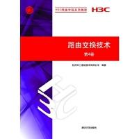 路由交换技术 第4卷(H3C网络学院系列教程) 杭州华三通信技术有限公司著 9787302280187 清华大学出版社
