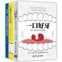 【全3册】儿童护牙宝典+父母一定要知道的护牙那些事+一口好牙 把口腔医生带回家虫蛀牙疾病预防口腔书籍
