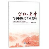 分权、竞争与 中国现代农业发展