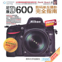 [正版图书-QS]--尼康D600数码单反摄影安全指南 9787302374299