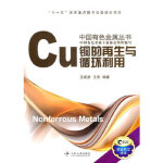 【正版直发】铜的再生与循环利用 王成彦 王忠 9787548701835 中南大学出版社有限责任公司