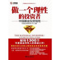 【包邮】做一个理性的投资者 华夏基金管理有限公司著 北京大学出版社 9787301108215