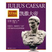 凯撒大帝(美)布伦斯工人出版社9787500845911