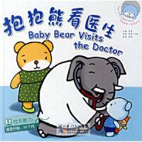 和抱抱熊一起玩:抱抱熊看医生:社会能力(适合月龄:24个月)贾军,贾军,叶艳 作者,倪靖 绘本湖北少儿出版社97875