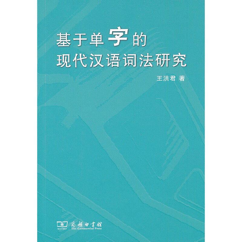 基于单字的现代汉语词法研究