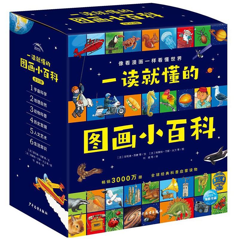 一读就懂的图画小百科(全30册,5~8岁幼儿科学启蒙通识百科图画书) 涵盖艺术人文、历史发明、地理自然、动物科普、科学宇宙、生活常识6大领域、30个细分主题、750个科普知识点。带领学龄前的宝宝探索我们生活的世界,培养孩子宏观科学视角,提升孩子的思维和眼界