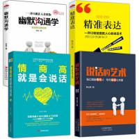 【包邮】情商高就是会说话+说话的艺术+幽默沟通学+精准表达(全4册) 情商书籍 人际交往演讲与口才训练书籍 说话技巧的
