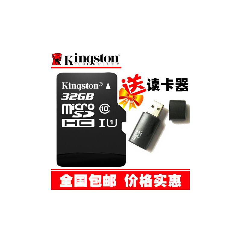 包邮送读卡器 金士顿 32G 手机 TF 内存卡 C10 80M 行车记录仪 手机内存卡 MicroSD 存储卡 插卡音箱 PAD 平板电脑 80M/秒 终身保固 全国联保