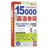 分好类 超好背:15000英语单词.口袋书白金版 + 限量赠送 中华唤醒经典诵读丛书 三字经 1本