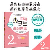 数学尖子生高分题库(精讲版)(2年级)