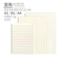 道林A4B5A5方格横线空白活页本内页纸替换芯20/26/30孔活页纸