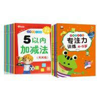 全脑思维游戏全5册 幼儿童学前专注力训练逻辑思维记忆注意力观察力想象力与创造力空间知觉能力+全12册金牌早教一点通 数