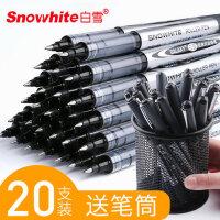 白雪直液式走珠笔学生用水笔中性笔0.5mm针管式黑色碳素笔直液签字笔直流式黑笔考试专用笔速干商务办公用笔