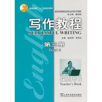 【正版二手书旧书9成新左右】写作教程9787544602129