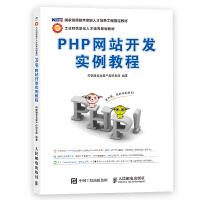 【新书店正版】PHP网站开发实例教程传智播客高教产品研发部人民邮电出版社9787115295767