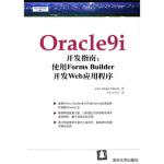 Oracle9i开发指南:使用Forms Builder开发Web应用程序[美] 巴林斯基(Palinski J.A.