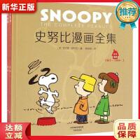 史努比系列:史努比漫画全集:1963~1964(全二册)(中英双语对照, 超大开本精装典藏) [美] 查尔斯舒尔茨