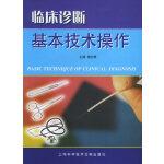 [二手9成新]临床诊断基本技术操作傅志君9787543927483上海科学技术文献出版社