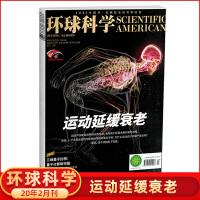 赠一 环球科学 运动延缓衰老 杂志2020年2月总第183期/三维量子比特:量子计算新可能 专业科普类期刊