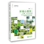 环境心理学:心理、行为与环境(理学新视野丛书)