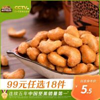 【三只松鼠_炭烧腰果90g】坚果干果碳烧腰果仁零食