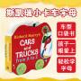 英文原版绘本读物 Richard Scarry's Cars and Trucks from A to Z 字母入门纸板书斯凯瑞作品 0-3岁宝宝单词学习