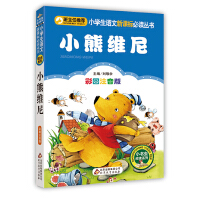 小熊维尼(彩图注音版)小学生语文新课标必读丛书