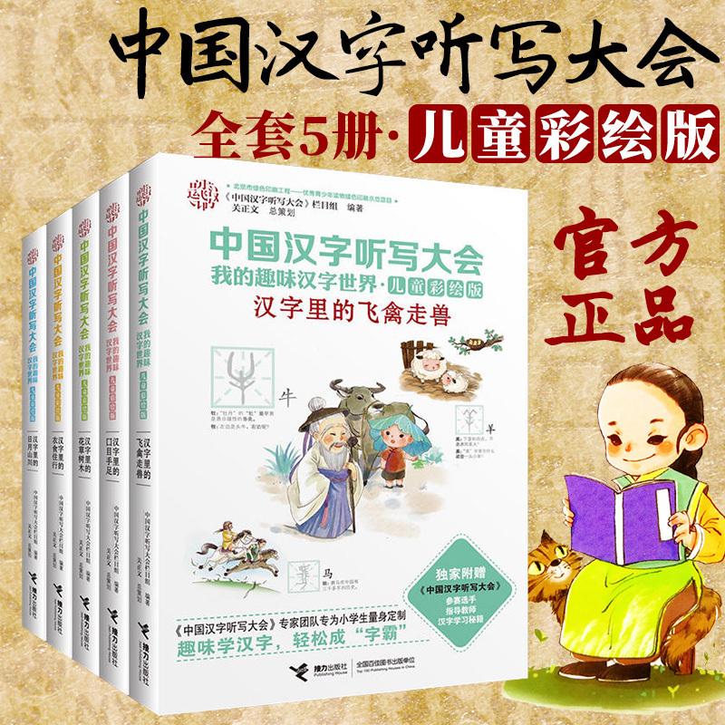 正版 中国汉字听写大会 我的趣味汉字世界 全套5册 儿童彩绘版 说文解