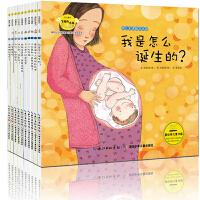 韩国手绘本 培养安全和性教育的童话(共10册) 婴幼儿性教育启蒙绘本 幼儿生活绘本乐园 3-4-5-6岁儿童绘本图画故事书早教书籍正版