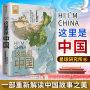 现货 这里是中国 典藏级国民地理书。人民网、中国青藏高原研究会、星球研究所联合出品。18个关于中国的独特话题,365张代表性高清摄影作品 一眼千年,一步万里,每一寸都是挚爱!