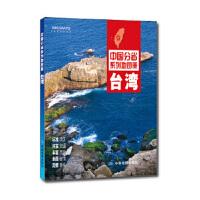 【新书店正品包邮】中国分省系列地图册:台湾(2016年全新版) 中国地图出版社 中国地图出版社 97875031896